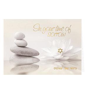 Condoleance kaart met Hebreeuws/Engelse tekst - webwinkel in Israel ...