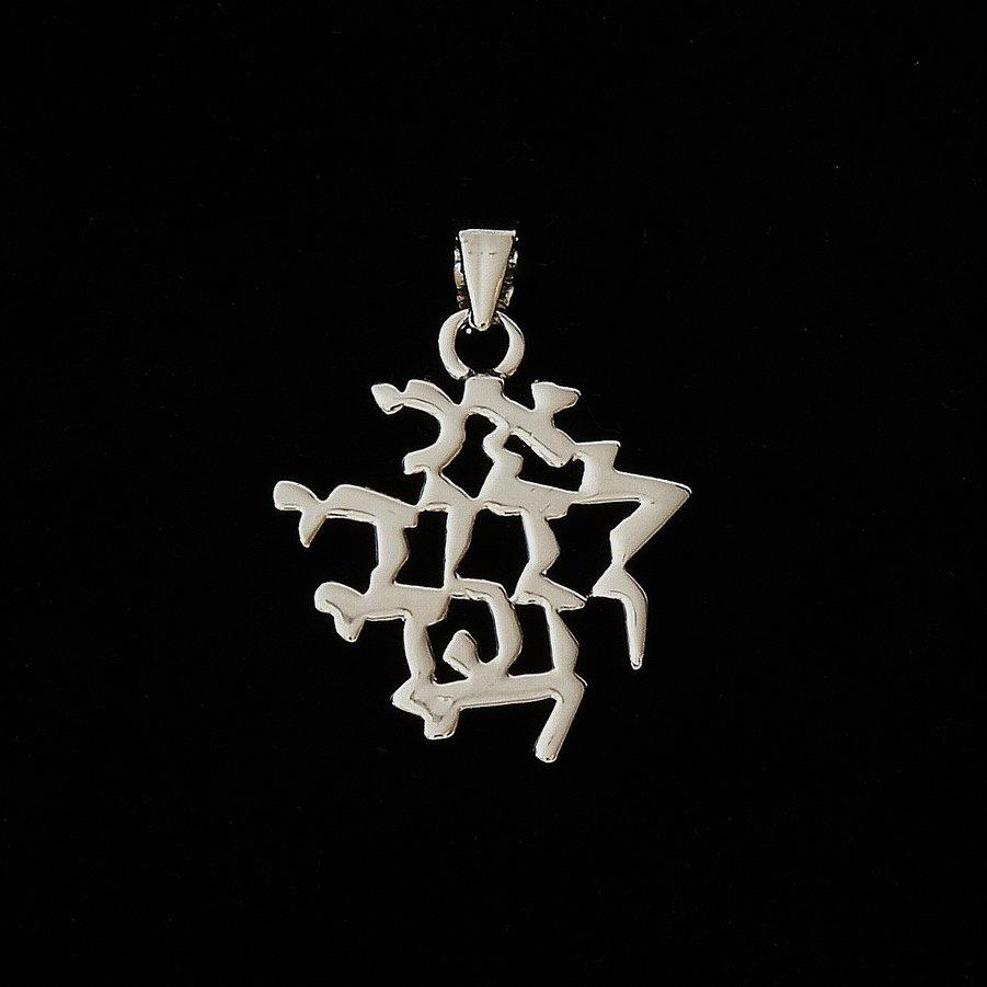 Zilver-Hebreeuwse-tekst