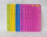 Plastic sjabloon voor het schrijven van Hebreeuwse letters met klinkertekens.