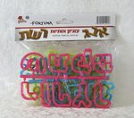 Bakvormpjes / Uitsteekvormpjes voor koekjes en taarten 'Hebreeuws' van het complete Alef Beth / Alef Beet