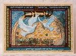 Reproductie 'Shalom' small van kunstwerk uit Israel: Joh.14:27, Shalom: Vrede laat Ik u, Mijn vrede geef Ik u...