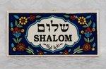 Shalom bordje, Armeens aardewerk. In het Hebreeuws en vertaald geschreven.