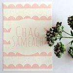 Ansichtkaart Chag Sameach (Fijne Feestdagen) in pastel roze met vrolijke golfjes van Ahavah design