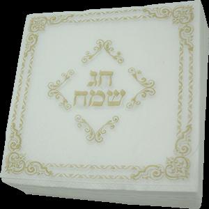 Papieren servetten met bloemdecoratie in goudkleurige fantasierand en de Hebreeuwse tekst: Chag Sameach (=Goede Feestdag)