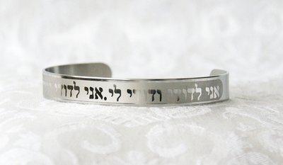 Roestvrijstalen armband met Hebreeuwse tekst uit Hooglied: Ani ledodi wedodi li (Ik ben van mijn Geliefde en mijn Geliefde is van mij)
