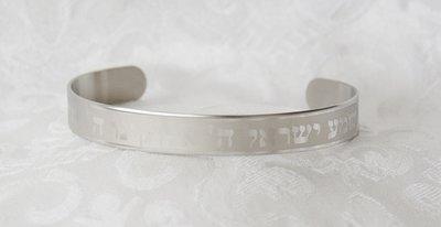 Roestvrijstalen armband met Hebreeuwse tekst: Shema Yisrael... (Hoor, Israel....)