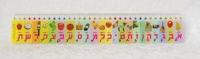 Israel liniaaltje van onbreekbaar plastic met het AlefBeth en bijpassende afbeeldingen.