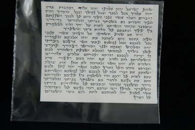 Mezuzah document.