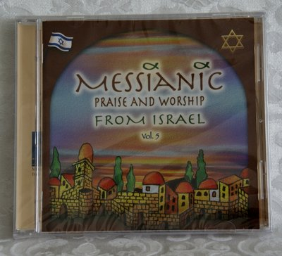 CD Messianic Praise and Worship from Israel. Vol.5