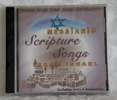 CD Messianic Scripture songs in Engels en Hebreeuws.