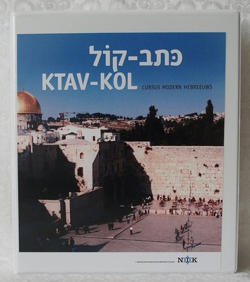 Ktav Kol, complete cursus modern Hebreeuws