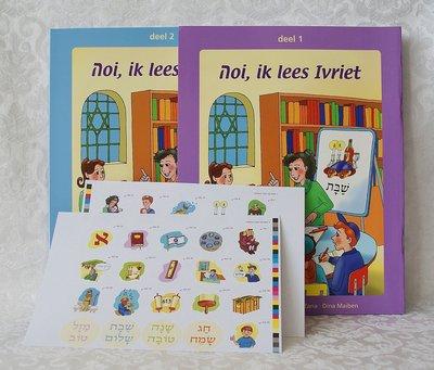Hoi, ik lees Ivriet (modern Hebreeuws). Leesmethode voor kinderen vanaf 6 jaar.