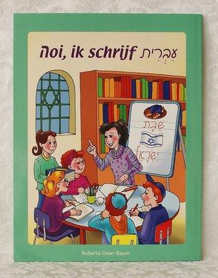 Hoi, ik schrijf Ivriet (modern Hebreeuws). Lesmethode voor kinderen vanaf 6 jaar.