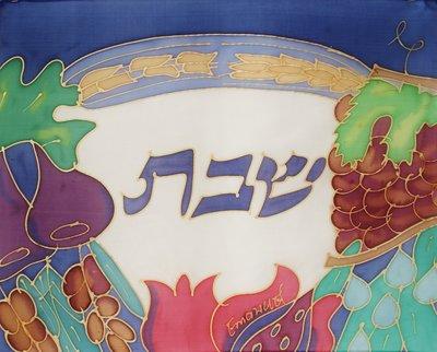 Challah / Challe kleedje van Yair Emanuel gemaakt van hand beschilderde zijde met de 7 vruchten van het land uit Deut. 8.
