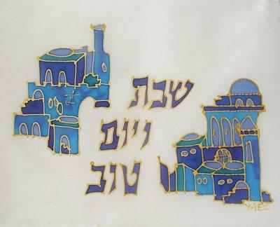 Challah / Challe kleedje van Yair Emanuel gemaakt van witte zijde met hand geschilderde 'Israel' blauwe afbeeldingen van Jeruzalem.