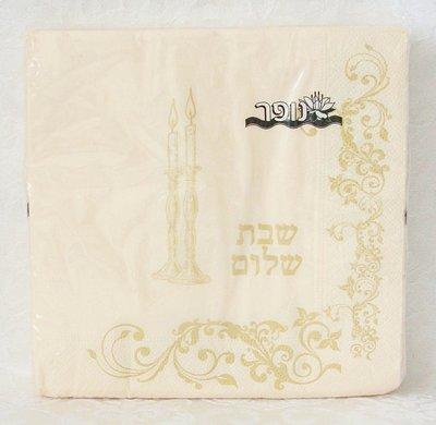 Papieren servetten met de Hebreeuwse tekst Shabbat Shalom in ecru met goud fantasiedesign en de 2 shabbats kaarsen.