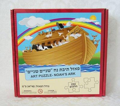 Puzzel Noach's Ark 250 stukjes