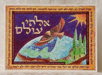 Wenskaart-uit-Israel, Jesaja 40:28 De eeuwige God
