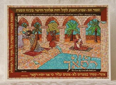 Wenskaart-uit-Israel, Ex.15:26 want Ik ben de HEERE, ben uw Heelmeester