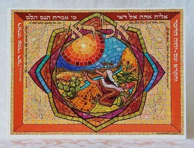 Wenskaart-uit-Israel, Gen.16:13 Heb ik hier dan Hem gezien Die naar mij omgezien heeft?