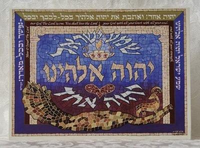Wenskaart-uit-Israel, Deut.6:4 Luister, Israel! de HEERE, onze God, de HEERE is één!