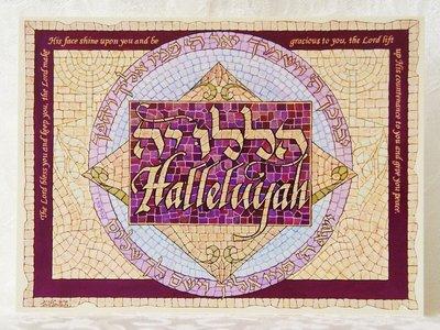 Wenskaart-uit-Israel, Halleluja Num.6:24-26 De HEERE zegene en behoede u...