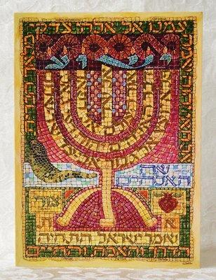 Wenskaart-uit-Israel, Yeshua Menorah, Menorah met namen van God. Diverse Bijbelteksten.