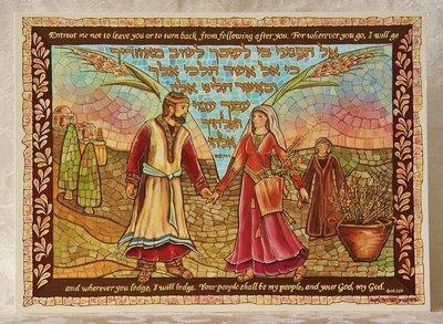 Wenskaart-uit-Israel, Ruth 1:16 Uw volk is mijn volk en uw God mijn God