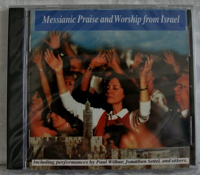 CD Messianic Praise and Worship from Israël