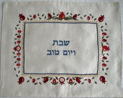 Challah / Challe kleedje van Yair Emanuel met rechthoekig borduursel van granaatappels