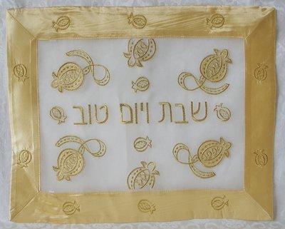 Challah kleedje, glanzend goudkleurige satijnen rand met kant binnenin en geborduurd met granaatappels