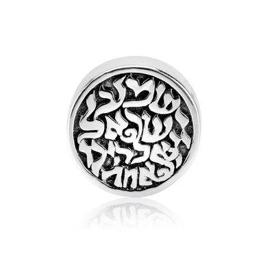 Shema Yisrael... (Hoor Israel...) Bedeltje van zilver