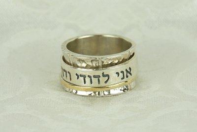 Handgemaakte zilveren met gouden ring met Hebreeuwse Bijbeltekst RG25Q1