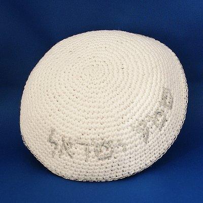Keppeltje gehaakt wit met in zilverdraad geborduurd de Hebreeuwse woorden 'Shema Yisrael' (Hoor Israel...)