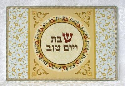 Challah schotel rechthoekig van extra gehard glas sierlijk gedecoreerd met granaatappels en de Hebreeuwse tekst 'Shabbat wejom tov' Shabbat en feestdag.