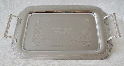 Challah schotel rechthoekig verzilverd met sierlijke bewerking en de Hebreeuwse tekst: 'Lekovod Shabbat wejom tov' (= ter ere van de heilige Shabbat en feestdag)