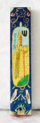 Mezuzah Toren van David van Yair Emanuel