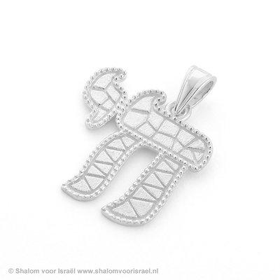 Chai (=Leven) hangertje zilver in prachtige vormgeving met 'Muur in Jeruzalem' dessin van Ben Sadya.