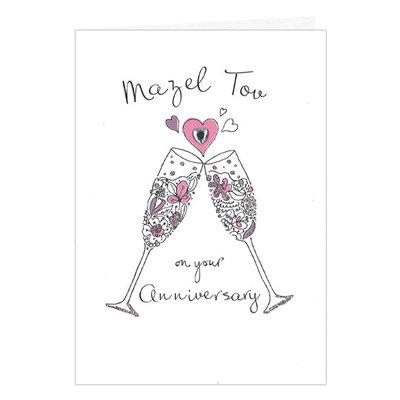 Felicitatiekaart met Hebreeuws/Engelse tekst voor een trouwdag algemeen