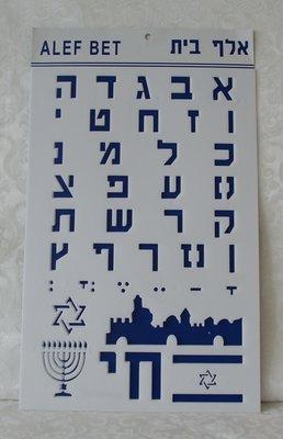 Plastic sjabloon voor het schrijven van Hebreeuwse letters met klinkertekens en sluitletters en andere Joodse items