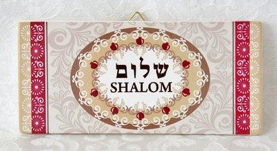 Shalom bordje, van aardewerk en sfeervolle ovaalvormige decoratie met granaatappeltjes. In het Hebreeuws en vertaald geschreven