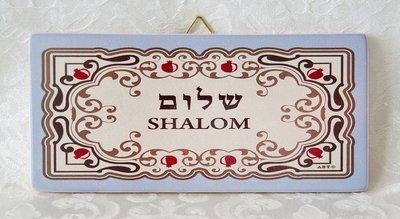 Shalom bordje, van aardewerk en sfeervolle rechthoekige decoratie met granaatappeltjes. In het Hebreeuws en vertaald geschreven
