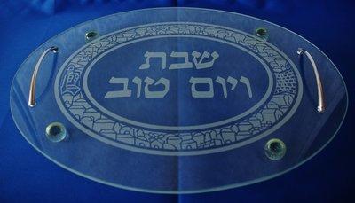 Challah schotel ovaal. van glas met Jeruzalem decoratie en twee handgrepen.