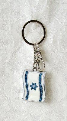 Sleutelhanger, met geëmailleerde Israelische vlag en een extra haakje voor diverse mogelijkheden.