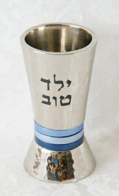 Geboorte Kiddush bekertje van gehamerd zilverkleurig metaal met blauwe accentstrepen voor een jongetje met de Hebreeuwse tekst: 'Yeled tov' (goed / mooi kind)