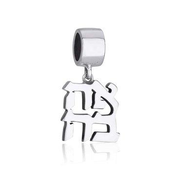 Hangend bedeltje van zilver met de Hebreeuwse tekst Ahavah (Liefde)