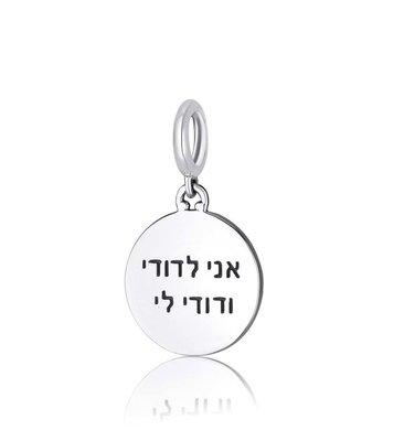 Hangend bedeltje van zilver met de Hebreeuwse tekst uit Hooglied Ani ledodi wedodi li (Ik ben van mijn Geliefde en mijn Geliefde is van mij) en aan de andere kant fantasie dessin