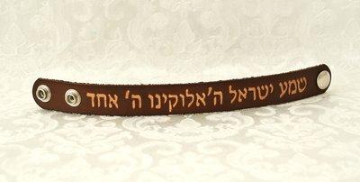 Stoere, echt leren armband met de Hebreeuwse tekst Shema Yisraël Adonai Eloqenu Adonai Echad (Hoor Israël, de Heer onze God is Eén)