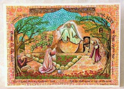 Wenskaart uit Israel: Mattheus 28:6 Hij is hier niet, want Hij is opgewekt, zoals Hij gezegd heeft