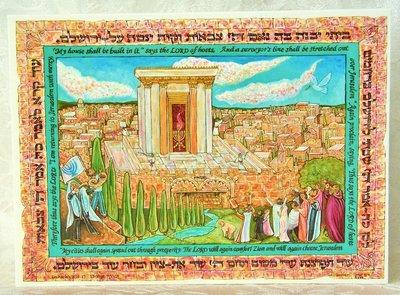 Wenskaart uit Israel: Zacharia 1:16-17 Daarom zo zegt de HEERE: Ik ben naar Jeruzalem teruggekeerd met barmhartigheid; Mijn huis zal erin herbouwd worden